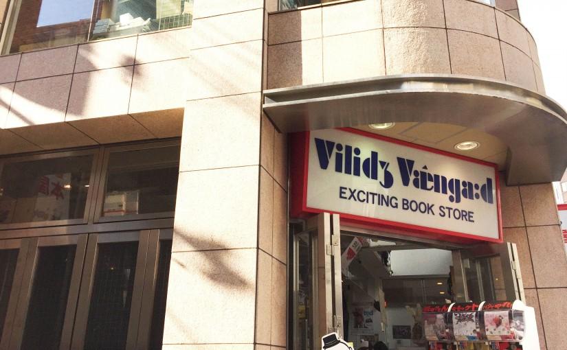 ◆◇ヴィレッジヴァンガード 三宮店◇◆