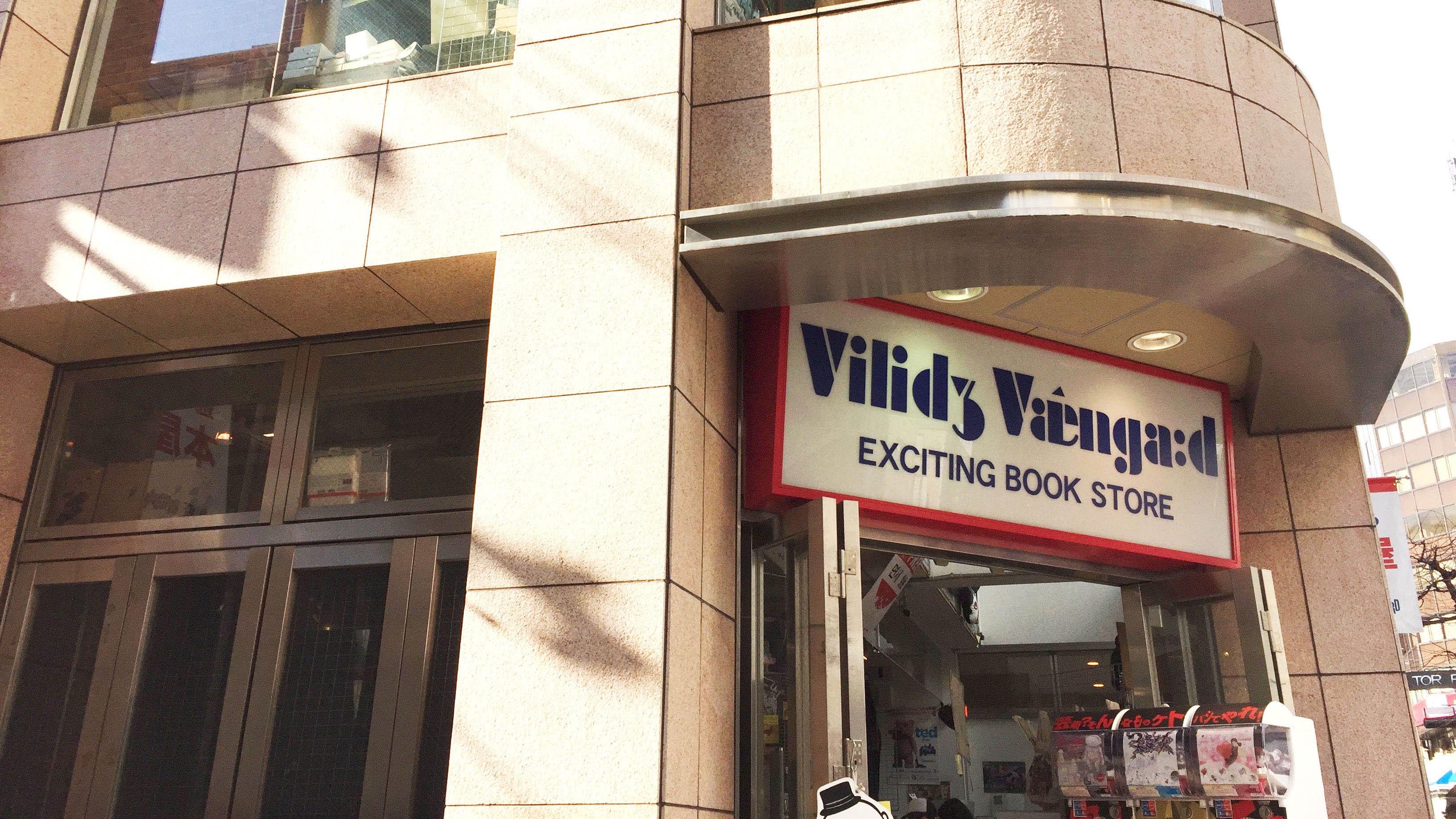 VILLAGE VANGUARD 三宮店