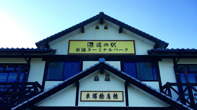 【中編】道の駅 東浦物産館 やま高