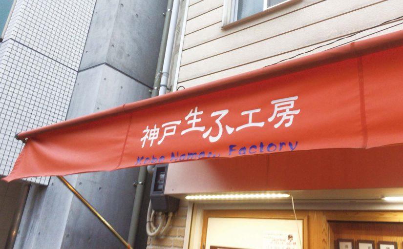 神戸生ふ工房