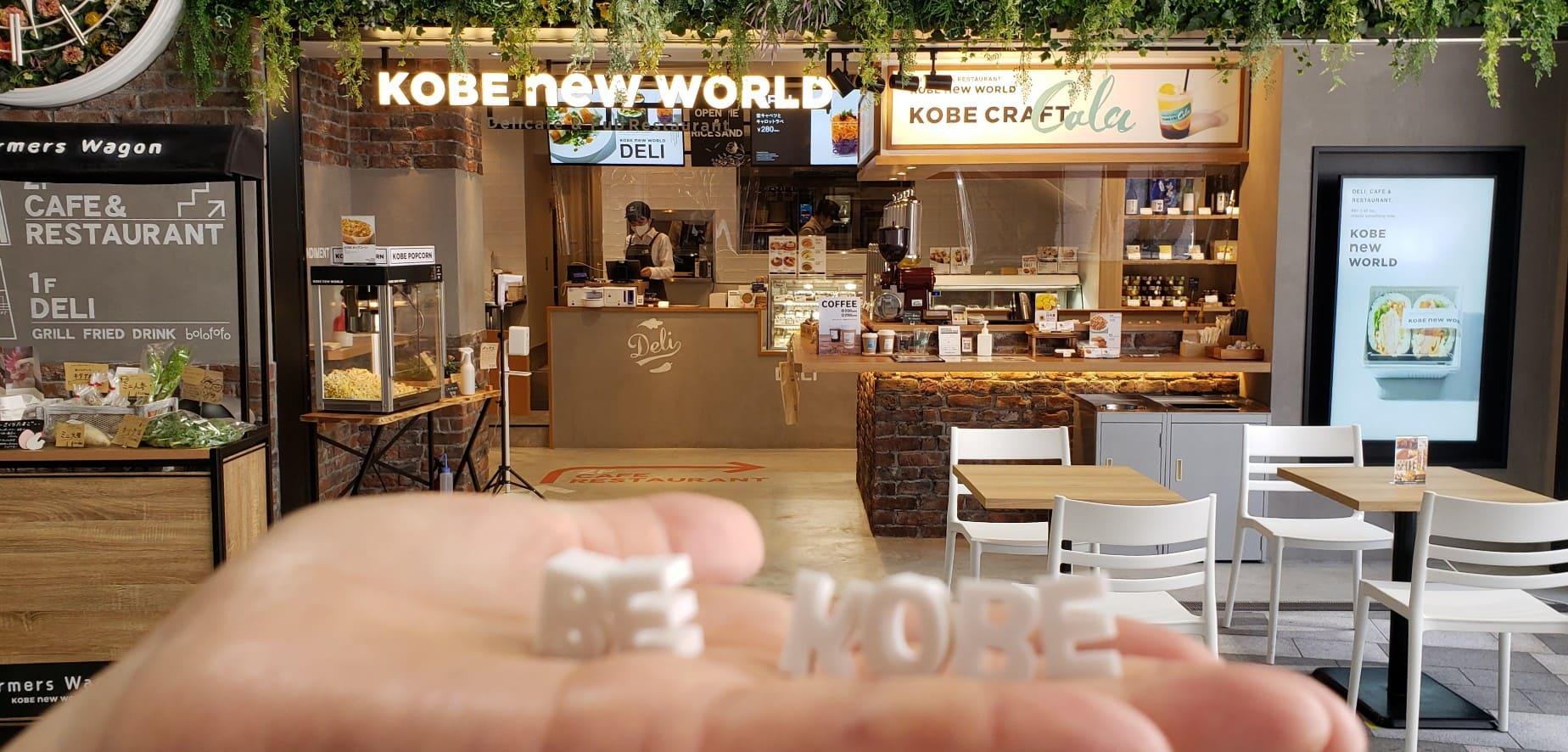 KOBE new WORLDは、神戸阪急三宮駅西口降りた正面にあります。