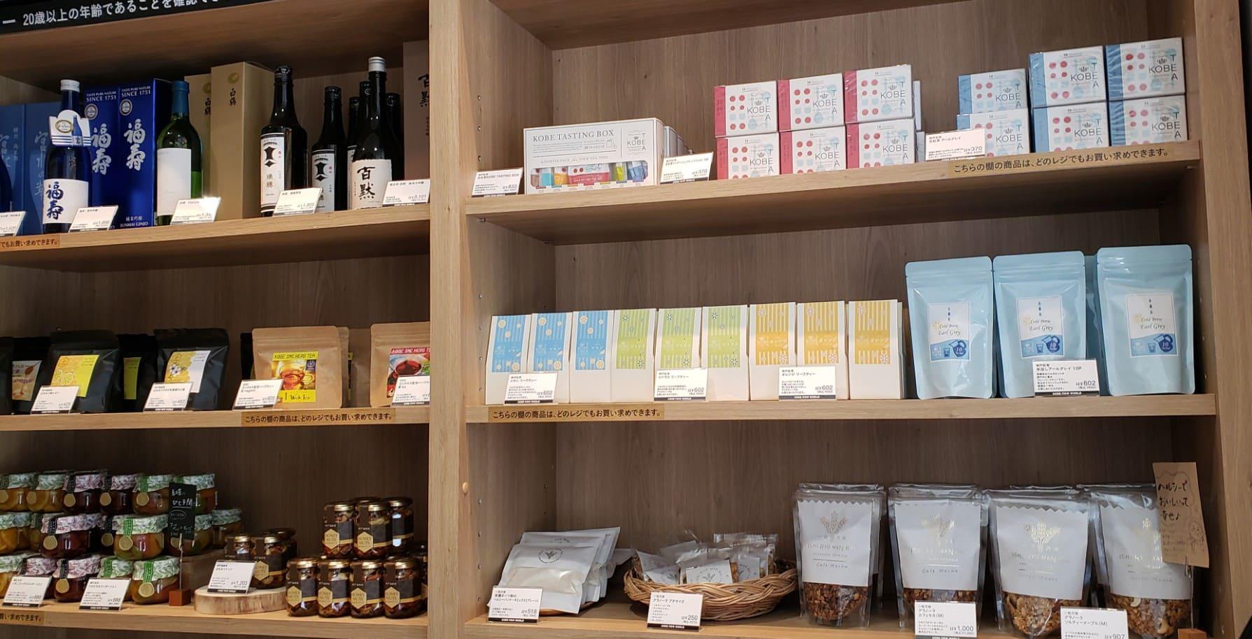 神戸ブランドのお酒、紅茶、やお店のオリジナル商品も、デイスプレーされていて、購入もできます。