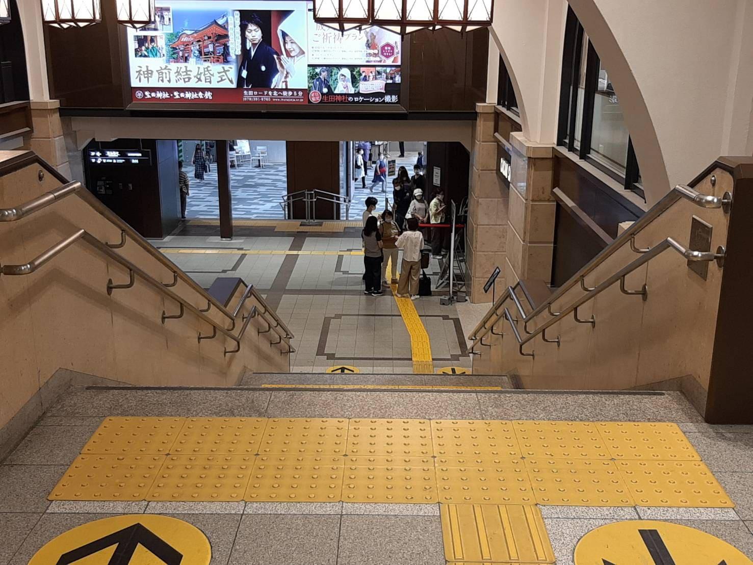 阪急三宮西口改札階段