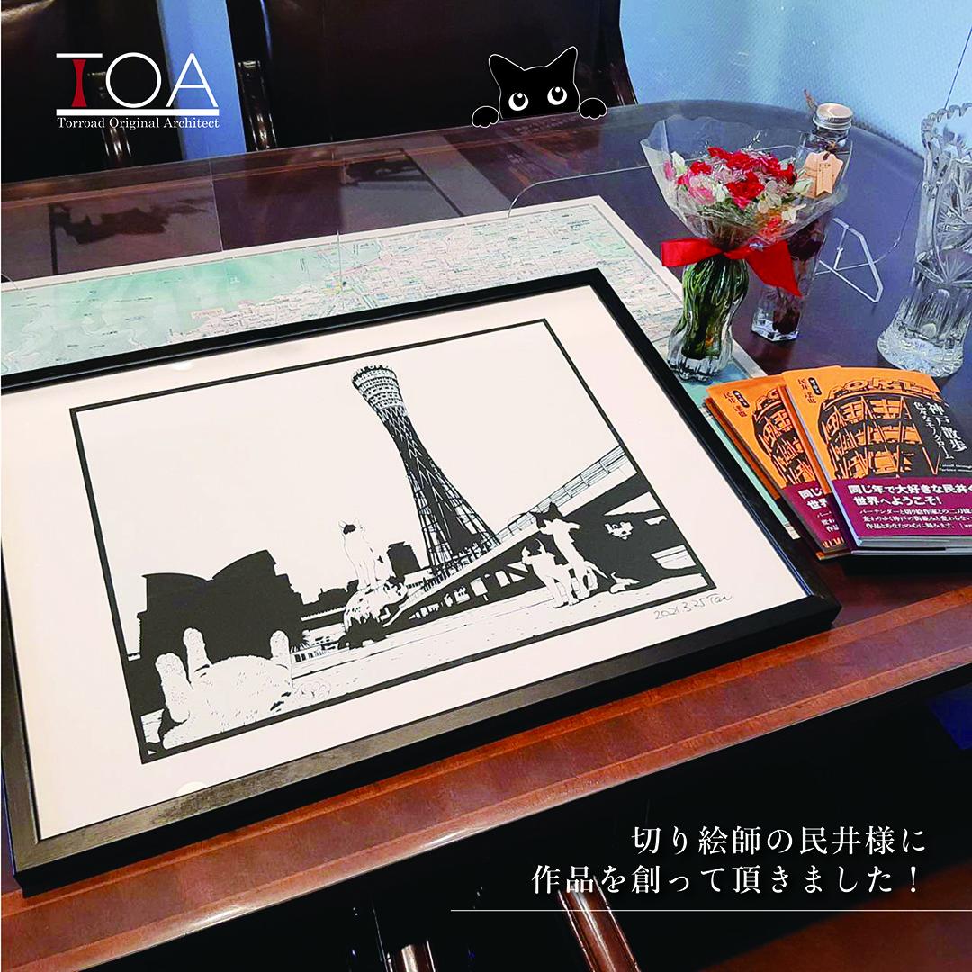 切絵師 民井達也氏|神戸ポートタワーの作品