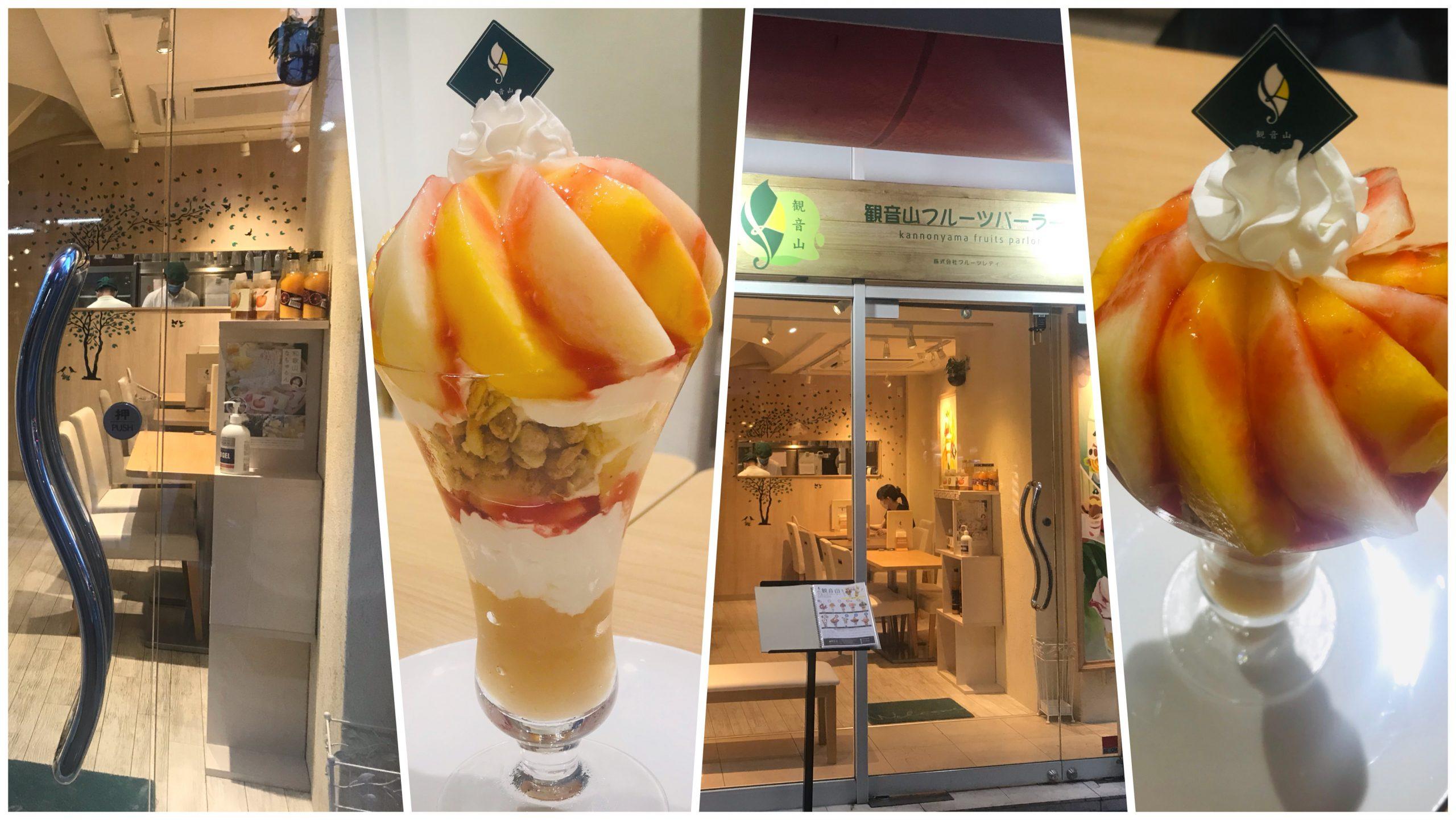 贅沢でリッチなパフェ『観音山フルーツパーラ― 神戸店 』🍑🍊🍓
