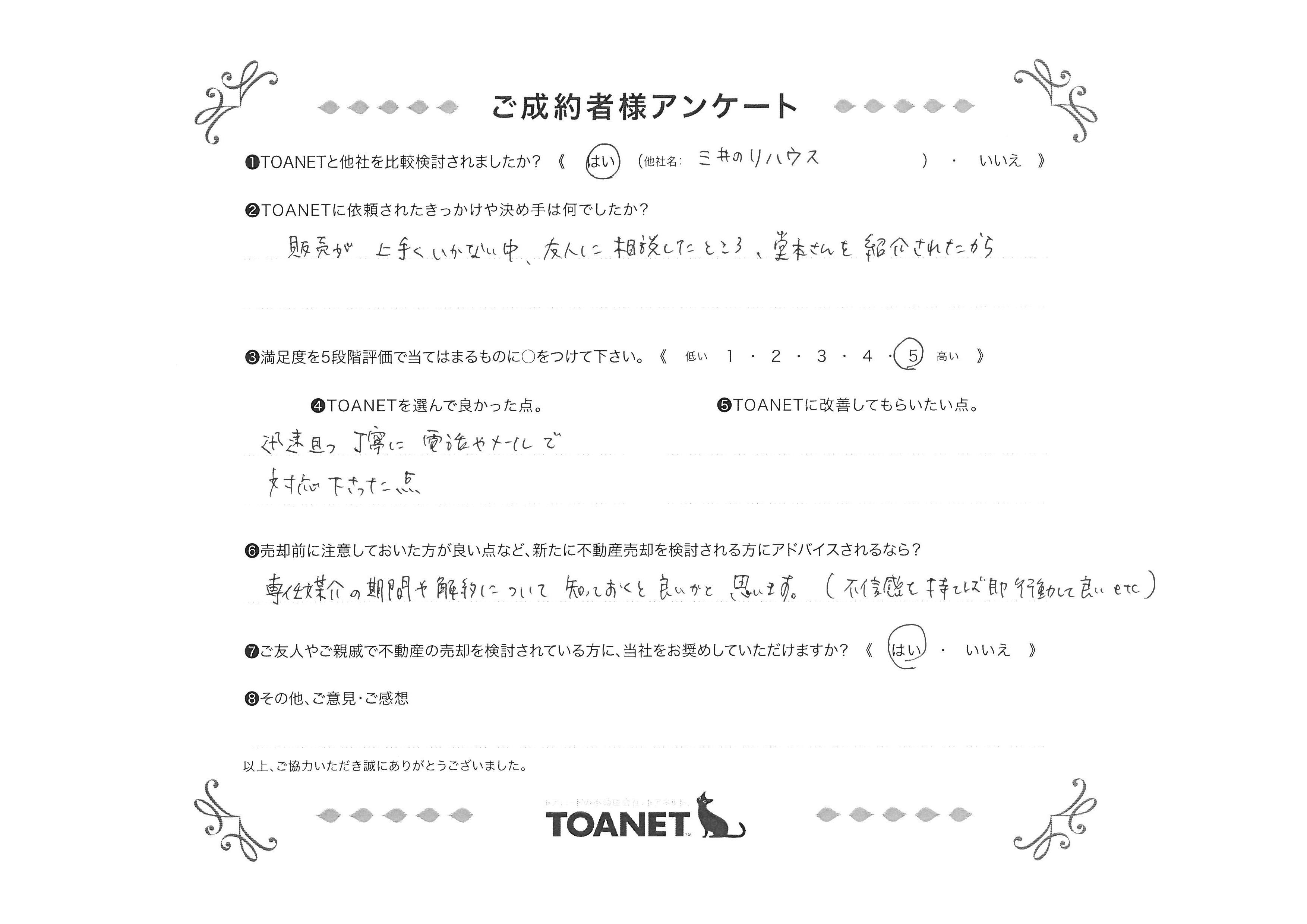 58_NM様ワコーレ中山手通D.C..jpg