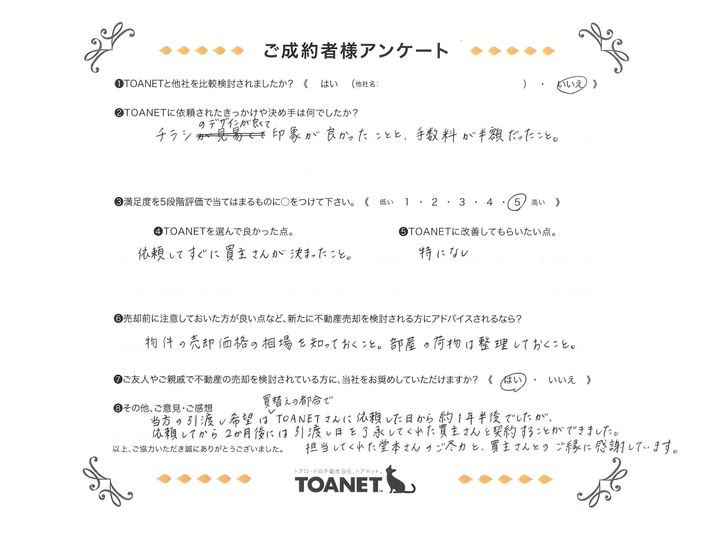 47_TT様ワコーレ神戸元町マークス.jpg
