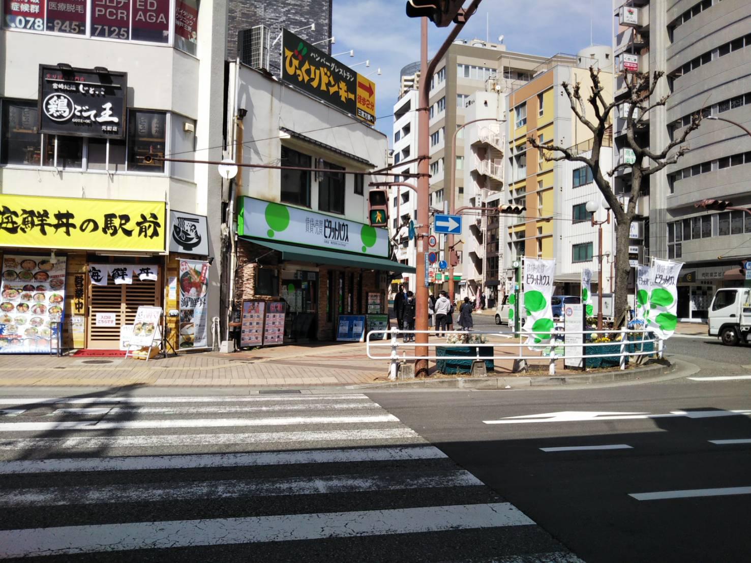 JR元町駅北側出口