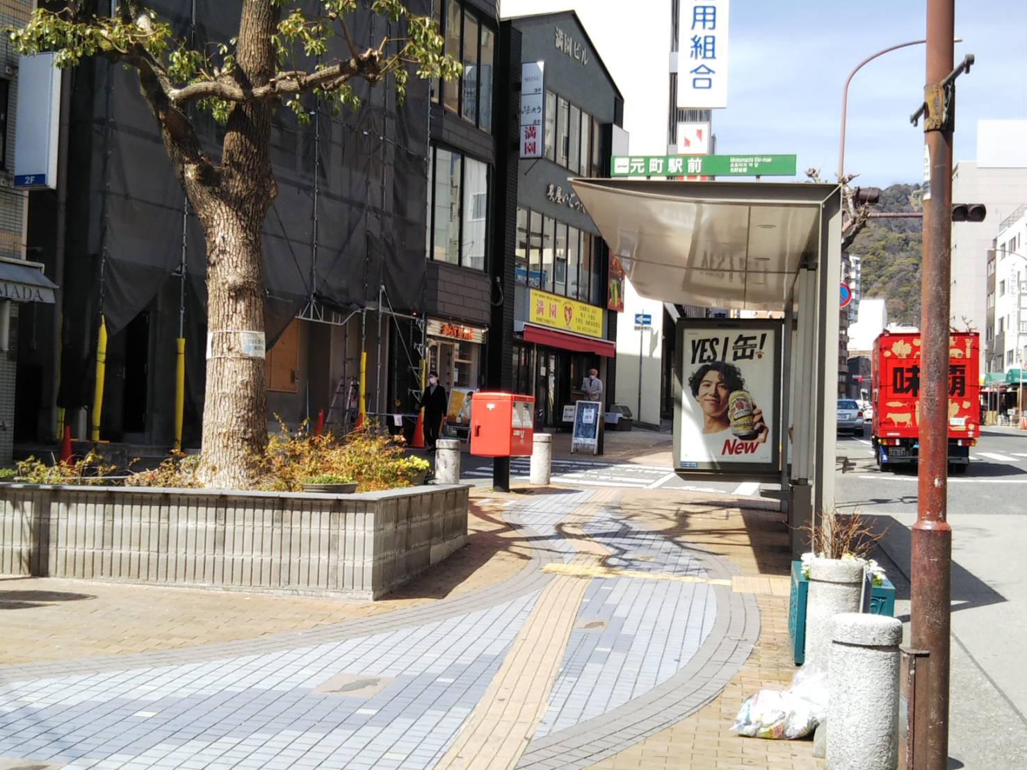 元町駅前のバス停
