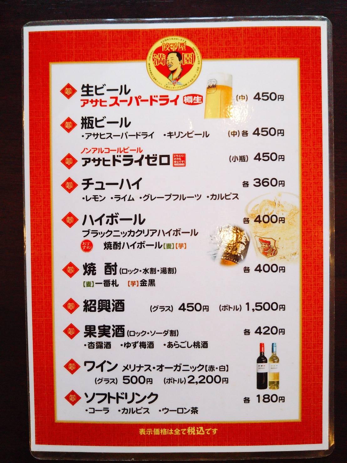 アルコールメニュー表