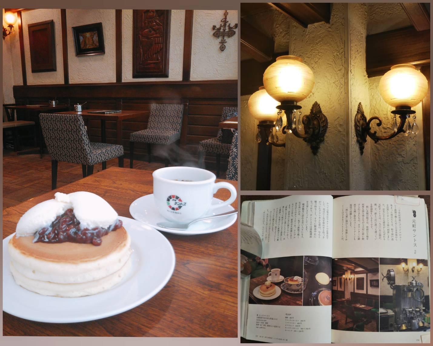 ハイカラ神戸の地で60年の長い歴史を刻む 老舗の純喫茶『元町サントス』