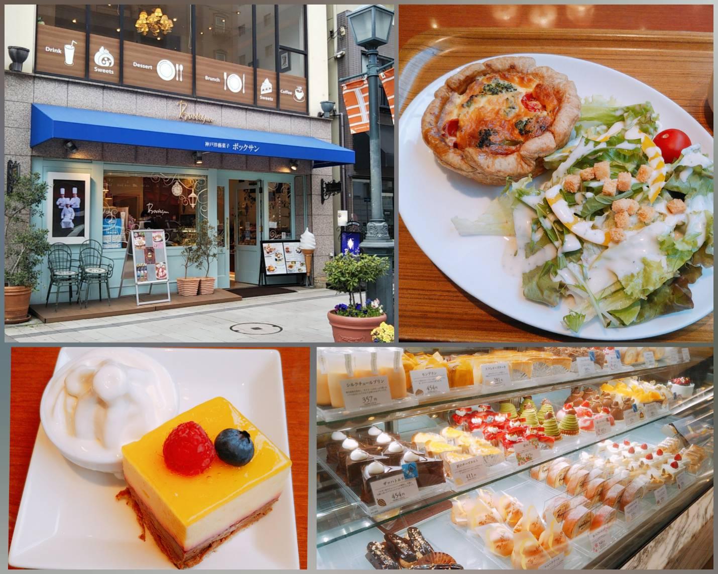 美味しいランチも魅力的な 昭和10年創業の老舗のケーキ店『Bocksun(ボックサン) 三ノ宮店』