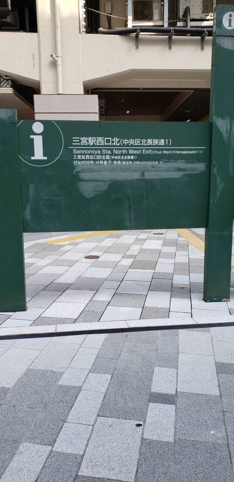 三宮駅西口看板