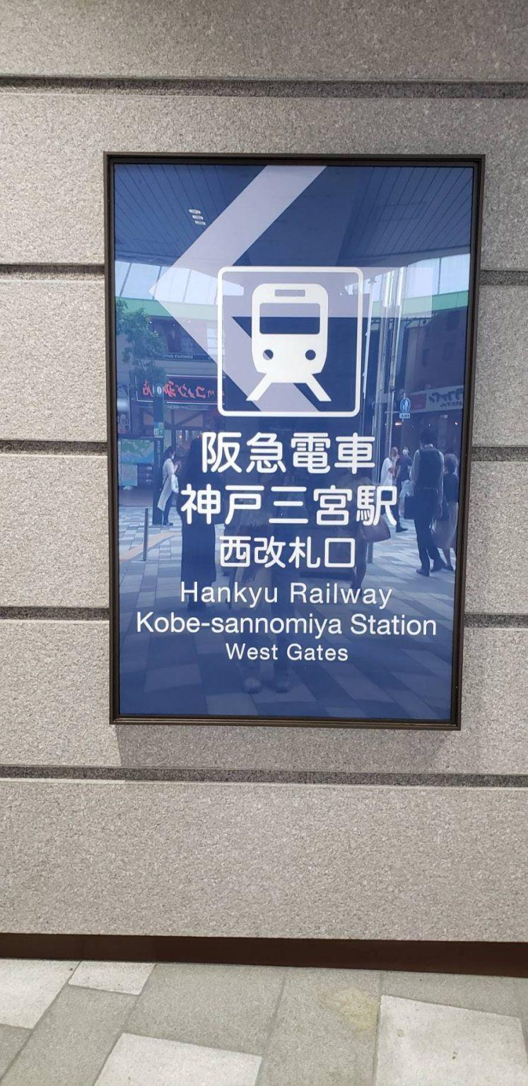 阪急電車神戸三宮駅西改札口看板