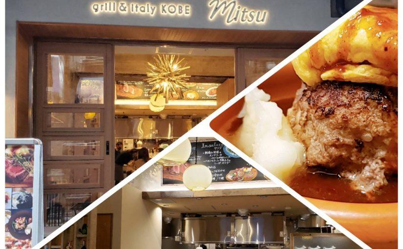 『GRILL&ITALY KOBE MITSU(グリル イタリー ミツ)』名物!オムバーグセット、美味しいお肉のお店