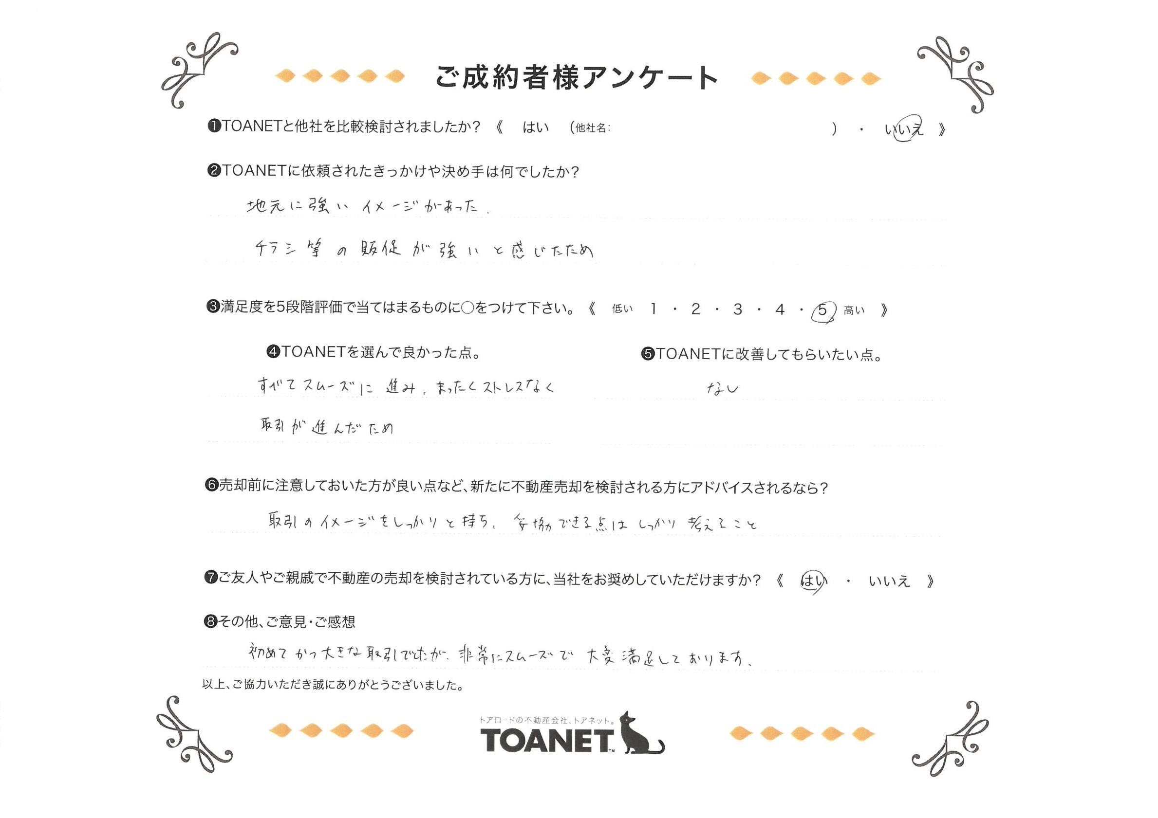 46_SK様ジ・アーバネックスタワー神戸元町通.jpg