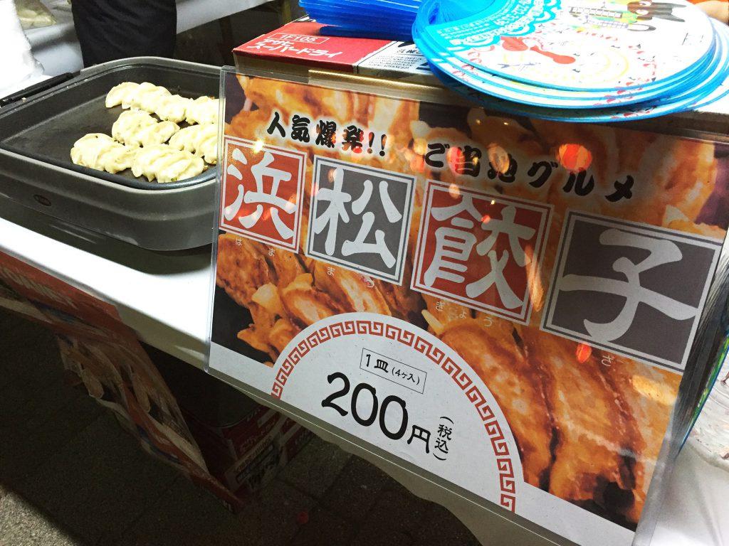 2-浜松餃子