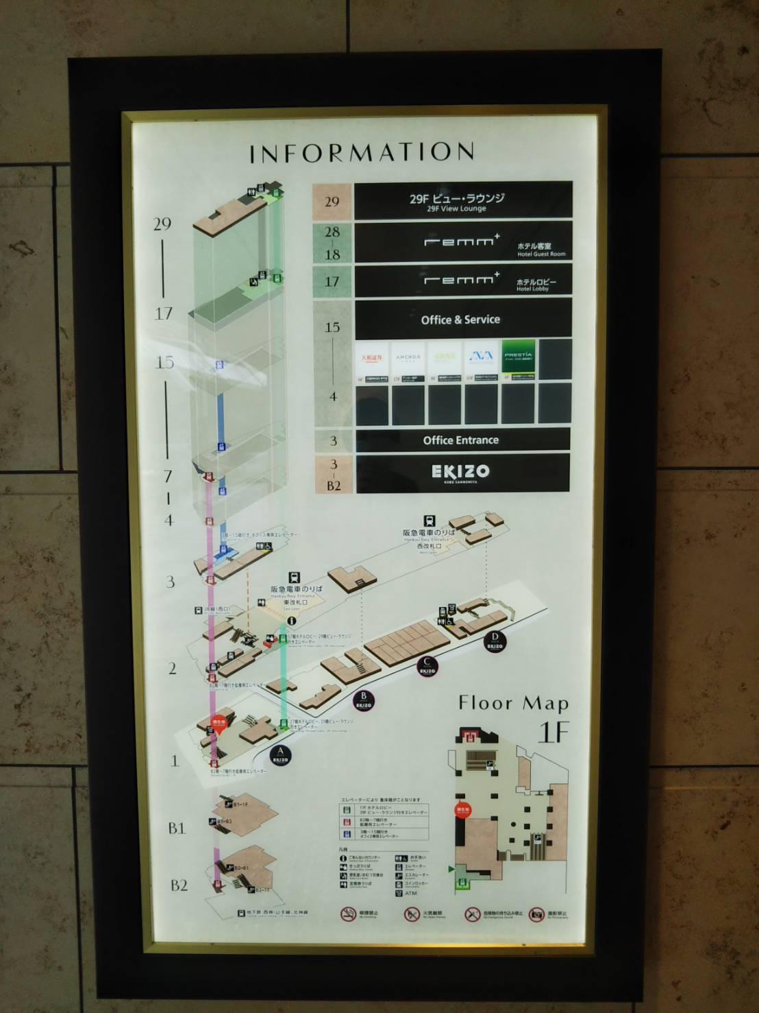 エキゾ神戸三宮のインフォメーション掲示板