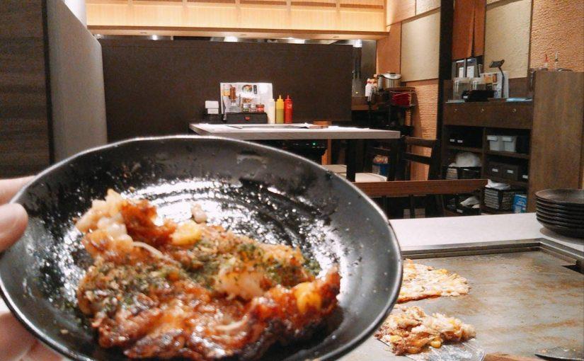 『お好み焼 清十郎』モダンな空間で頂く大阪の味