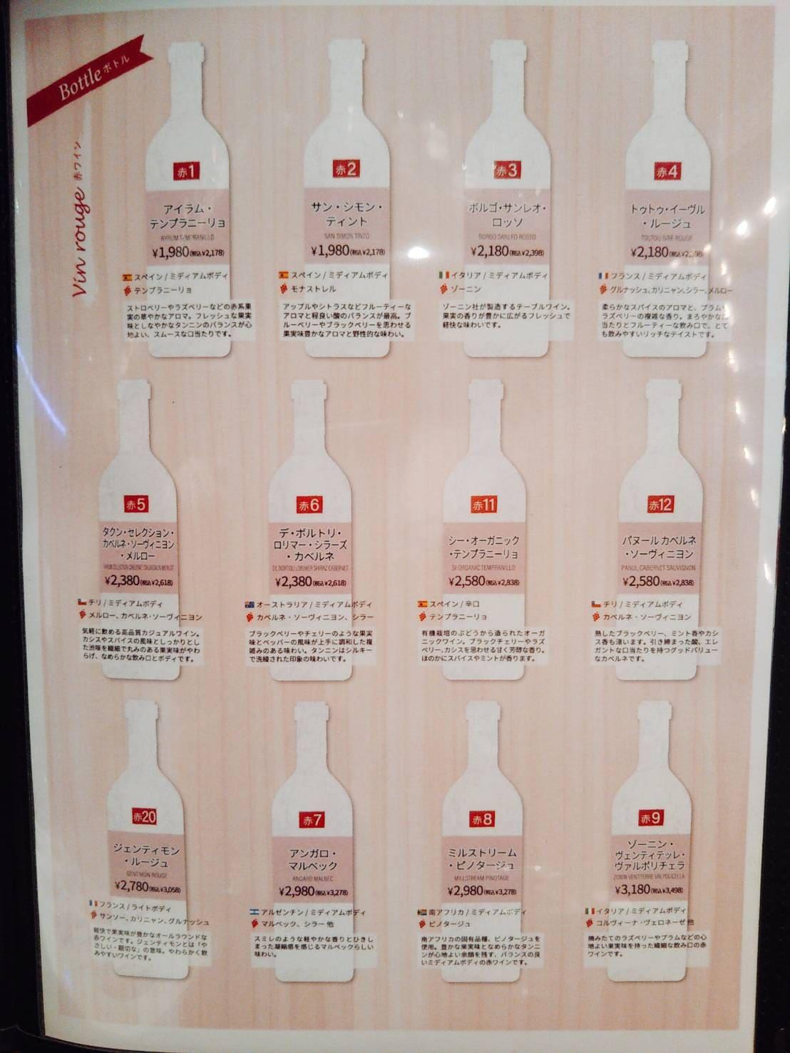 お飲み物メニュー表