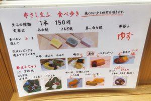 食べ歩きメニュー表