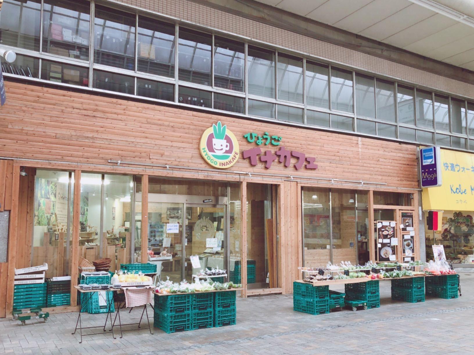 兵庫県産野菜マルシェ♡ひょうごイナカフェ