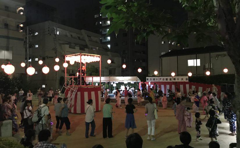 ◇◆第5回 トア公園盆踊り大会◆◇