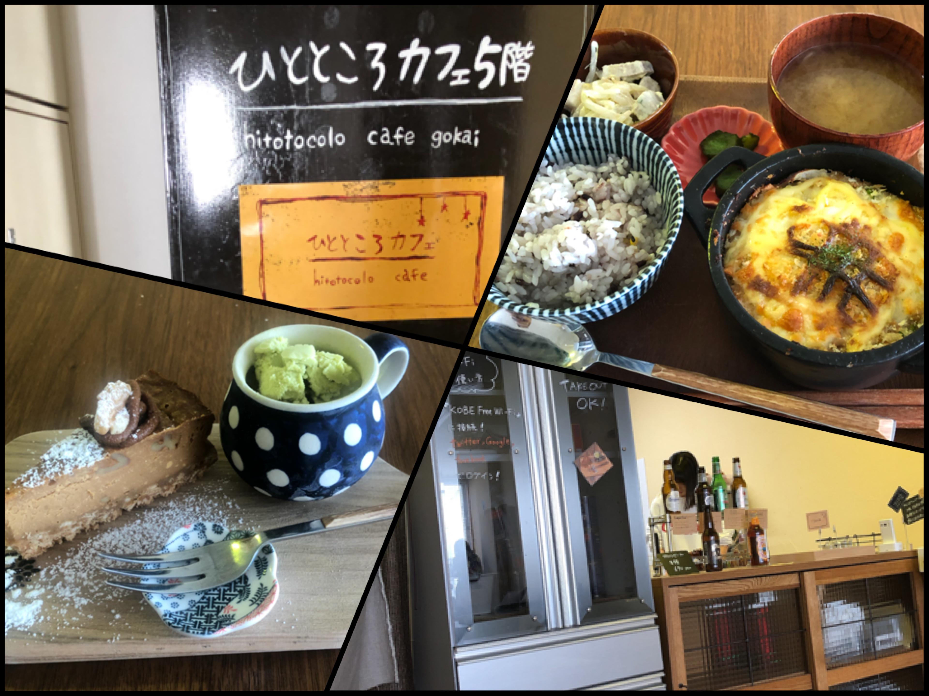 友達の家に来たようなほっこり隠れ家~ひとところカフェ 5階元町駅前2号店~