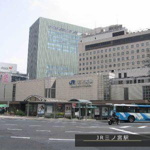 今回の対象となるJR三ノ宮駅周辺の写真