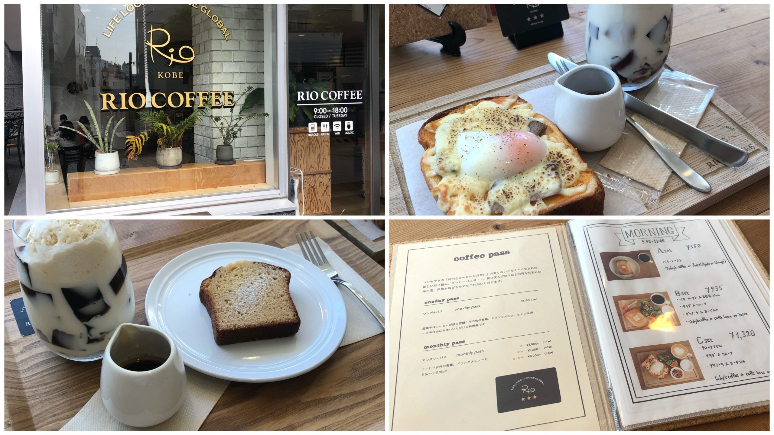 坂の上のおしゃれカフェ『リオコーヒー 神戸北野店』