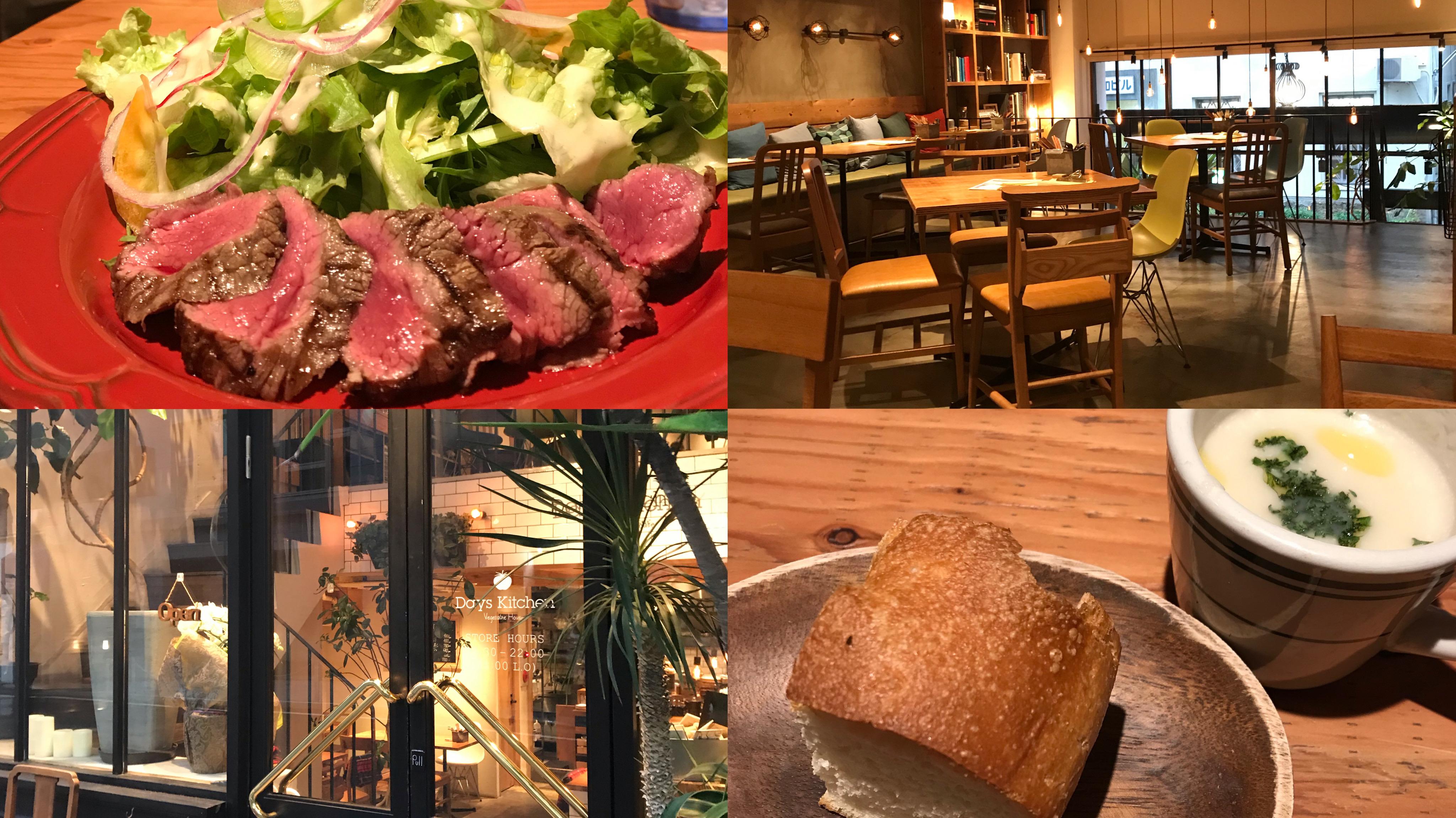 神戸野菜を楽しめるイタリアン!!~ Days Kitchen Vegetable House ~