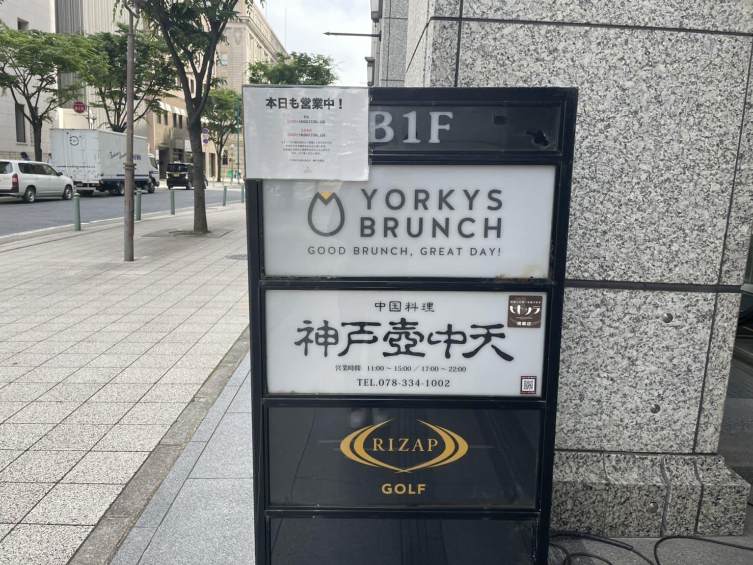 『YORKYS BRUNCH』の看板