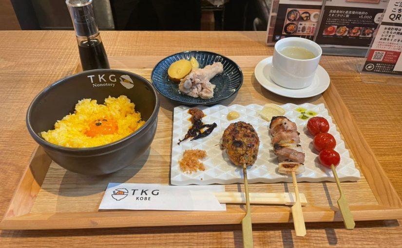 KOBE YAKITORI STAND「野乃鳥」 焼き鳥・鶏だしおでん・卵かけご飯のお店