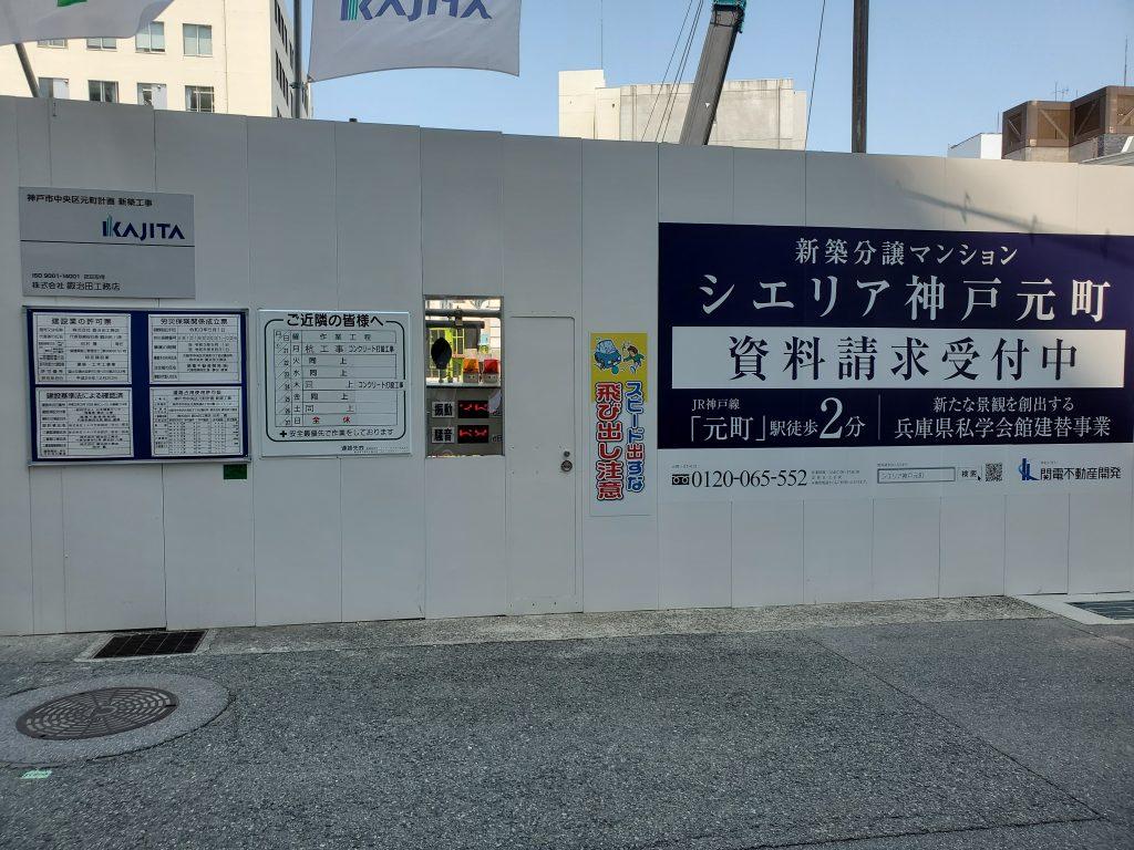 シエリア神戸元町の資料請求受付開始を告知する看板がありました。