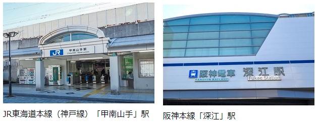 甲南山手駅、深江駅徒歩9分
