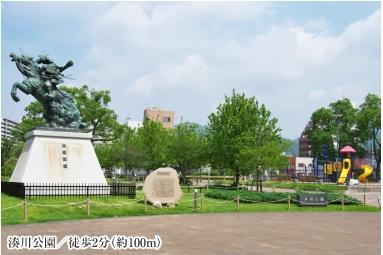 湊川公園まで徒歩2分